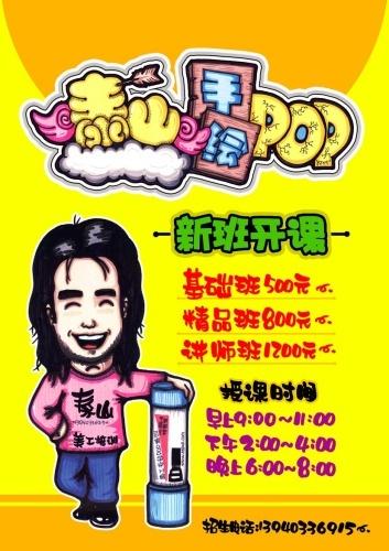 泰山手绘pop培训课程           基础班  学费:500元(赠送工具)