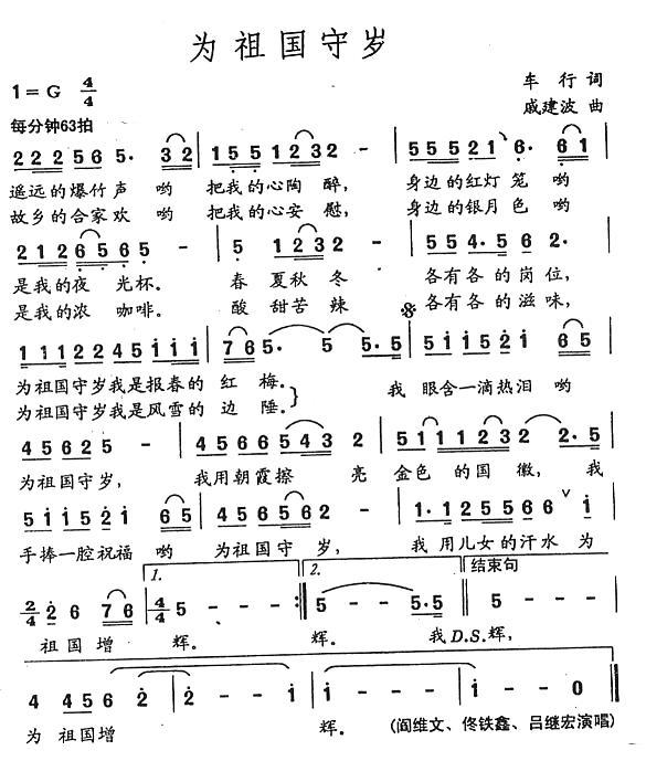 曲谱        歌谱        简谱        乐谱        为祖国守岁