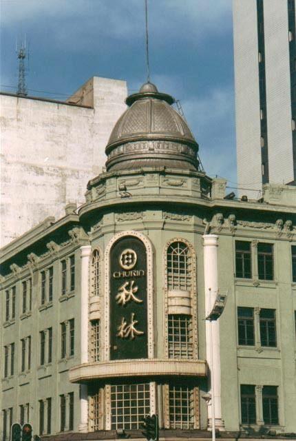 外国人,外地人来哈尔滨观光旅游,不逛逛秋林公司,似乎枉来一次图片