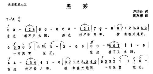 黑雾-曲谱歌谱大全-搜狐博客