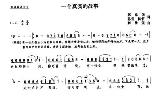一个真实的故事-曲谱歌谱大全-搜狐博客