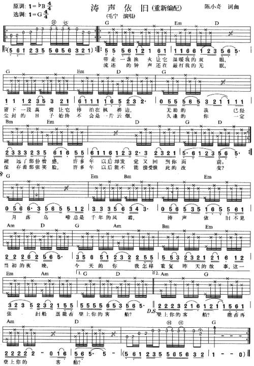 蝴蝶花(吉他谱 六线谱)