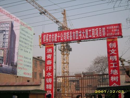 辉县市图书大厦(施工中)