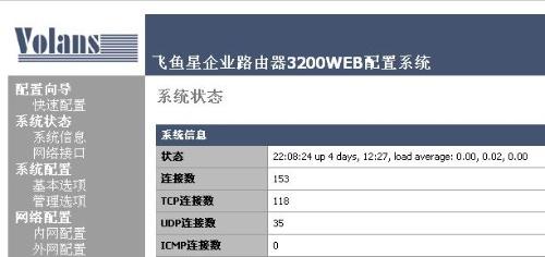 对象星3200:本人主要推荐飞鱼.由硬界面提取img.web管理路由.飞雷龙弓蘑菇配装图片