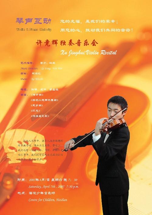 主要曲目:《传奇曲》,《梁祝小提琴协奏曲》,  《思乡曲》,《沉思》