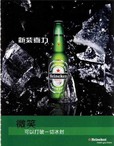 喜力啤酒最新广告_喜力啤酒广告海报鉴赏-Mr.唐-搜狐博客
