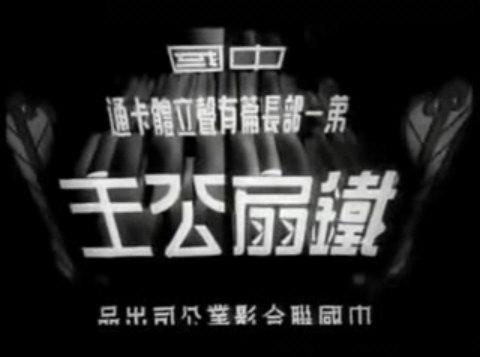 中日/卡通动漫——中日青少年交流的第一座桥梁