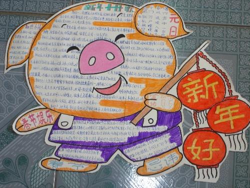 分类:闲情逸致   |   标签:     猪年快乐       学生手抄报